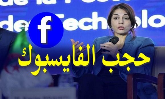 """الوزيرة هدى فرعون : """"رسميا سيتم حجب الفيسبوك خلال هذه الأيام"""""""