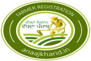 anaajkharid.in पंजाब अनाज खारिद पोर्टल: किसान आरथिया / मिलर रजिस्ट्रेशन