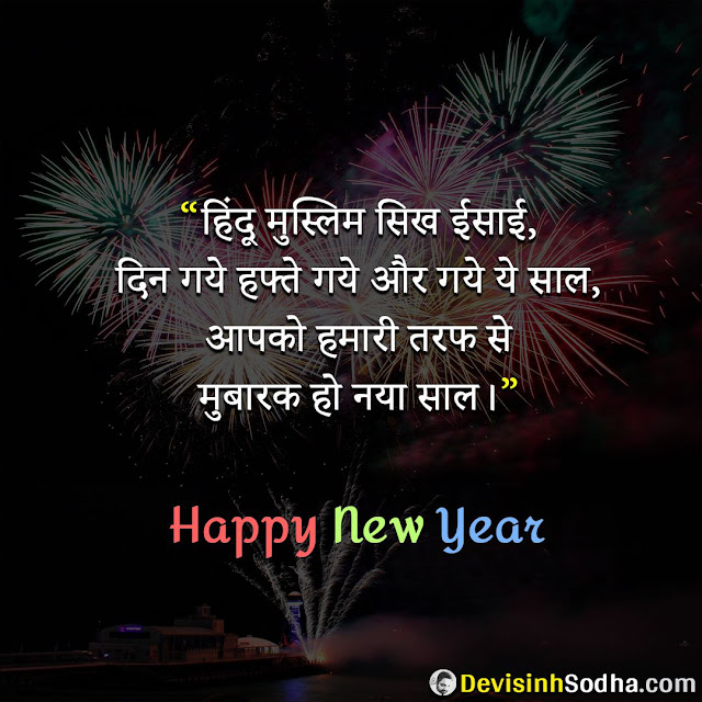 new year motivational quotes in hindi