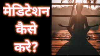 meditation-kaise-kare