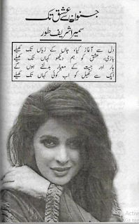Junoon se Ishq tak by Sumaira Shareef Complete Online Reading