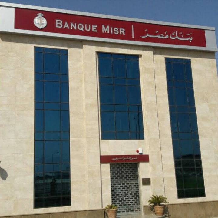 فروع بنك مصر في حلوان
