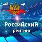 Рейтинг для РФ