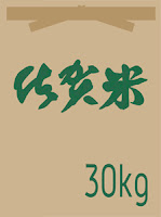 佐賀米30kg 玄米