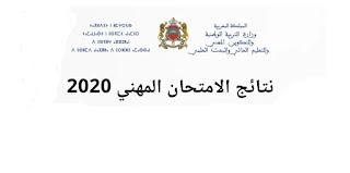 نتائج الامتحان المهني 2020