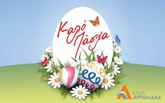 """Ευχές για καλό Πάσχα από την """"ΚΤΕΛ Αργολίδας Α.Ε."""""""