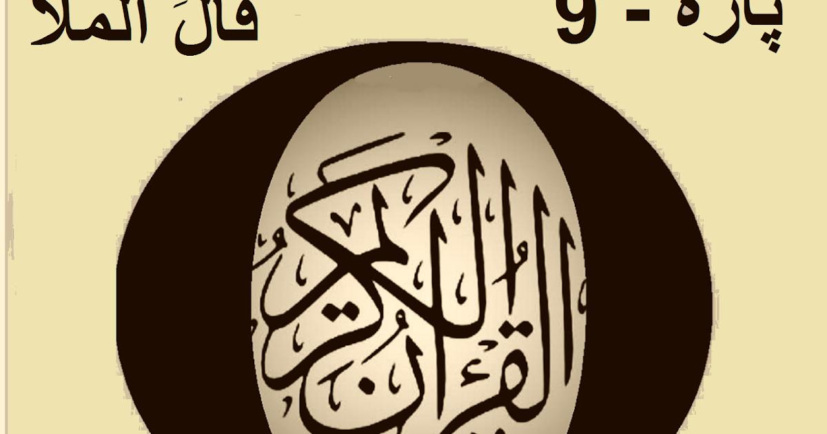 خلاصہ قرآن و منتخب آیات - پارہ # 9