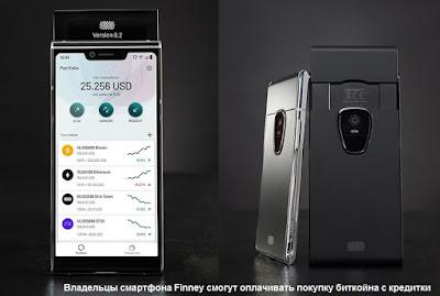 Владельцы смартфона Finney смогут оплачивать покупку биткойна с кредитки
