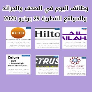 وظائف اليوم في الصحف والجرائد والمواقع القطرية 29 يونيو 2020