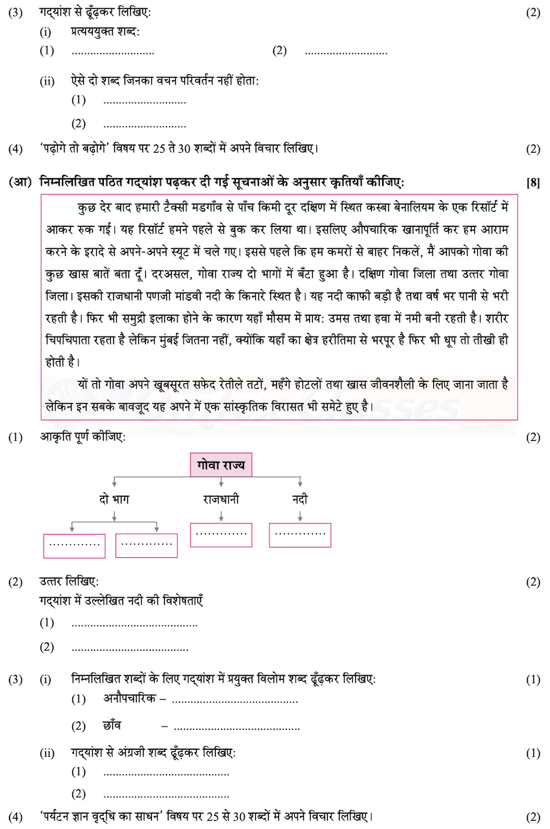 SSC Hindi Question Paper 2020 - March - English Medium - Std 10th Maharashtra Board