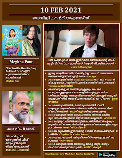Daily Malayalam Current Affairs 10 Feb 2021