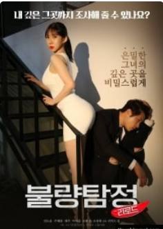 Bad Detective Reload Full Korea 18+ Adult Movie Online Free