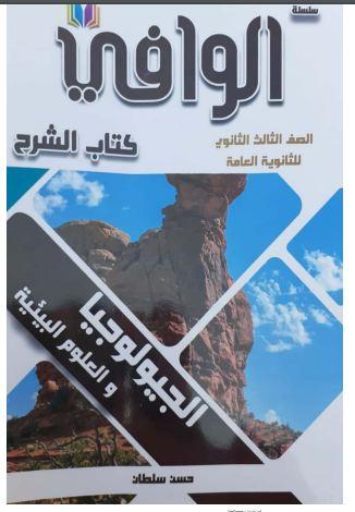 تحميل كتاب الوافى فى الجيولوجيا (كتاب الشرح) pdf للصف الثالث الثانوى 2021