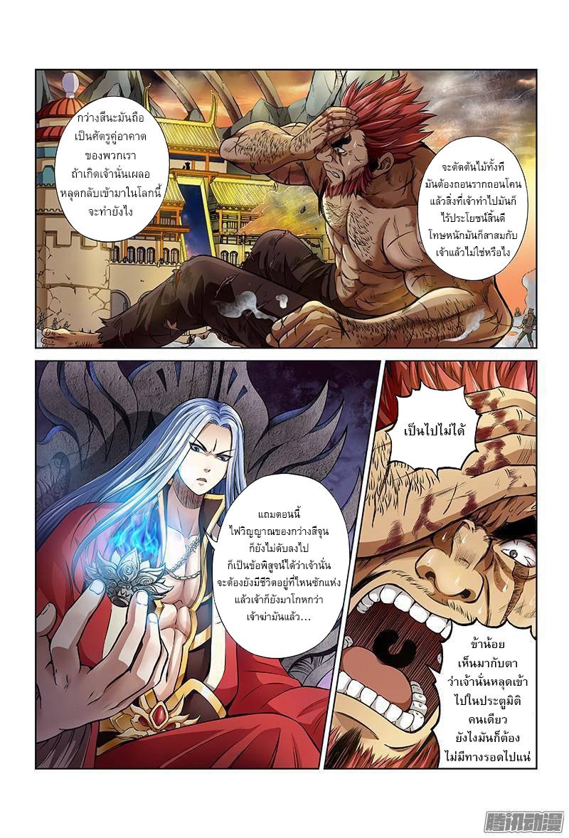 อ่านการ์ตูน Call Me God! 16 ภาพที่ 6