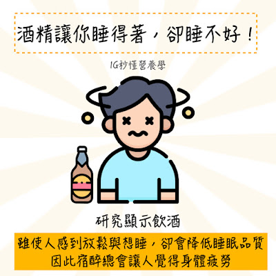 台灣營養師Vivian【秒懂營養學】 這些睡眠的營養知識,你知道多少個呢?(多圖)