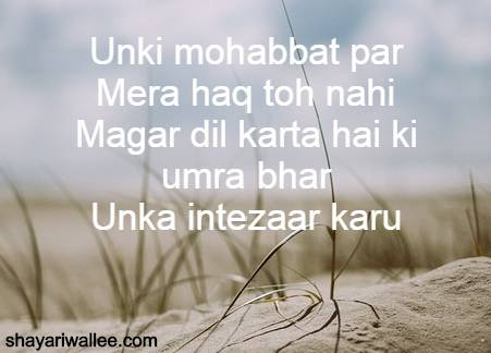 tera intezaar shayari in hindi