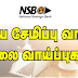NSB Bank - Assistant Manager Vacancy