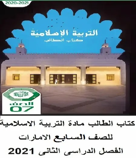 كتاب الطالب مادة التربية الاسلامية للصف السابع الامارات الفصل الدراسى الثانى 2021