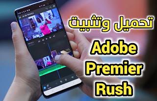 تحميل adobe premier rush للاندرويد وحل مشكلة غير متوافق مع جهازك 2020