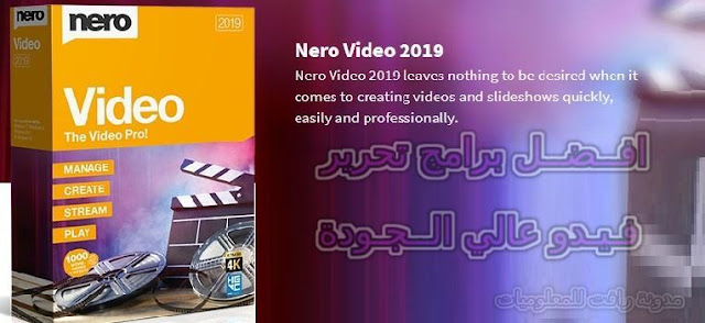 https://www.rftsite.com/2018/09/nero-video-2019.html