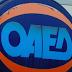 Έκτακτα μέτρα από τον ΟΑΕΔ - Τι πρέπει να γνωρίζετε