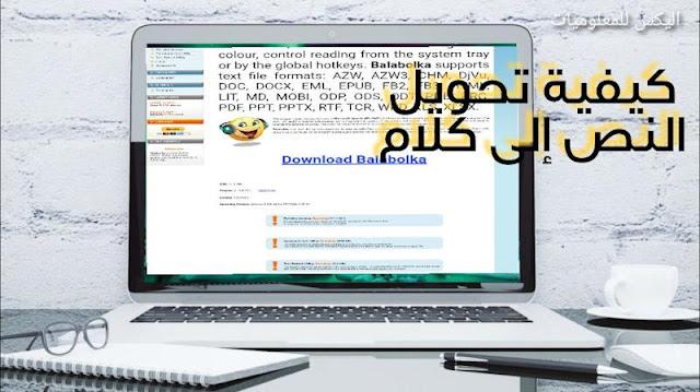 تحويل النص الى صوت بشري,تحويل النص الى صوت,تحويل,تحويل النص إلى كلام,تحويل النص الى كلام,تحويل النص الى صوت mp3,تحويل الكتابة الى صوت,تحويل الكلام الى نص مكتوب,تحويل النص الى صوت عربي,كيفية تحويل الكتابة الى صوت