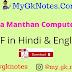 Pariksha Manthan Computer Book PDF