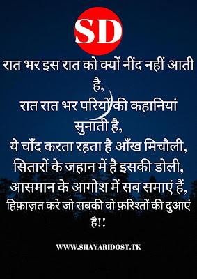 Romantic Good Night Shayari Hindi Whatsapp Status