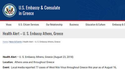 Η αμερικανική πρεσβεία προειδοποιεί τους τουρίστες για τον ιό του Δυτικού Νείλου στην Ελλάδα