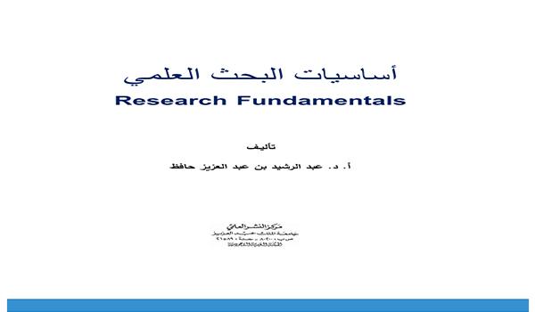 أساسيات البحث العلمي pdf و doc