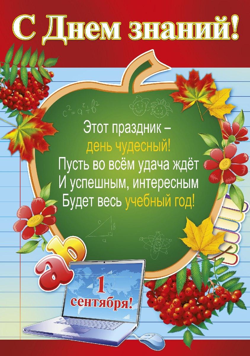 Будет, открытки к дню знаний плакаты