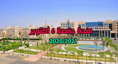 منحة جامعة 6 أكتوبر المجانية لطلاب الثانوية العامة 2020/2021
