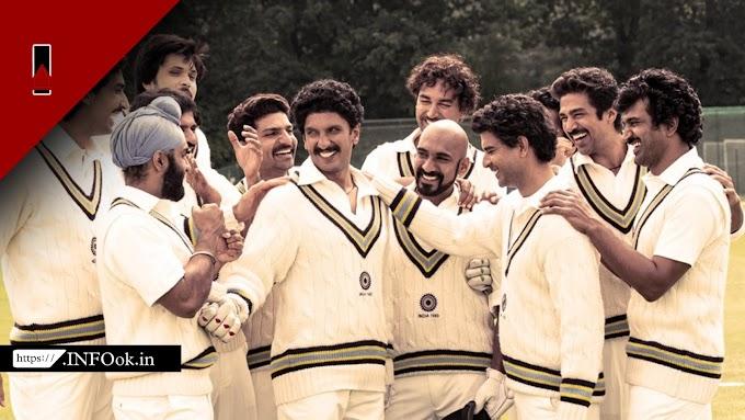 Ranveer Singh की फिल्म '83' की रिलीज डेट का एलान क्रिसमस पर देंगे सिनेमाघरों में दस्तक