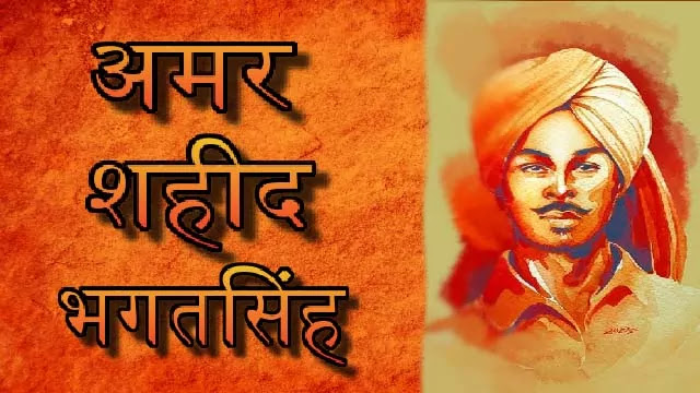 Amar Shaheed Bhagat Sing biography in hindi