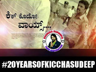 20 Years of kiccha sudeep