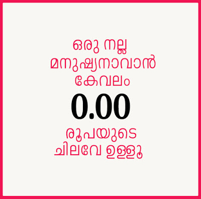 malayalam quote about human values, humanity in purple border purple/rose and black text quote means it needs zero money to be a better human