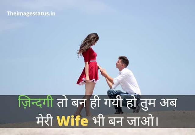 Romantic Status In Hindi for Girlfriend