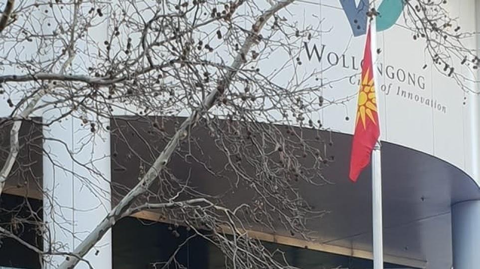 Αυστραλία: Σκοπιανοί με τον Ήλιο της Βεργίνας – Αντέδρασε η Ομογένεια