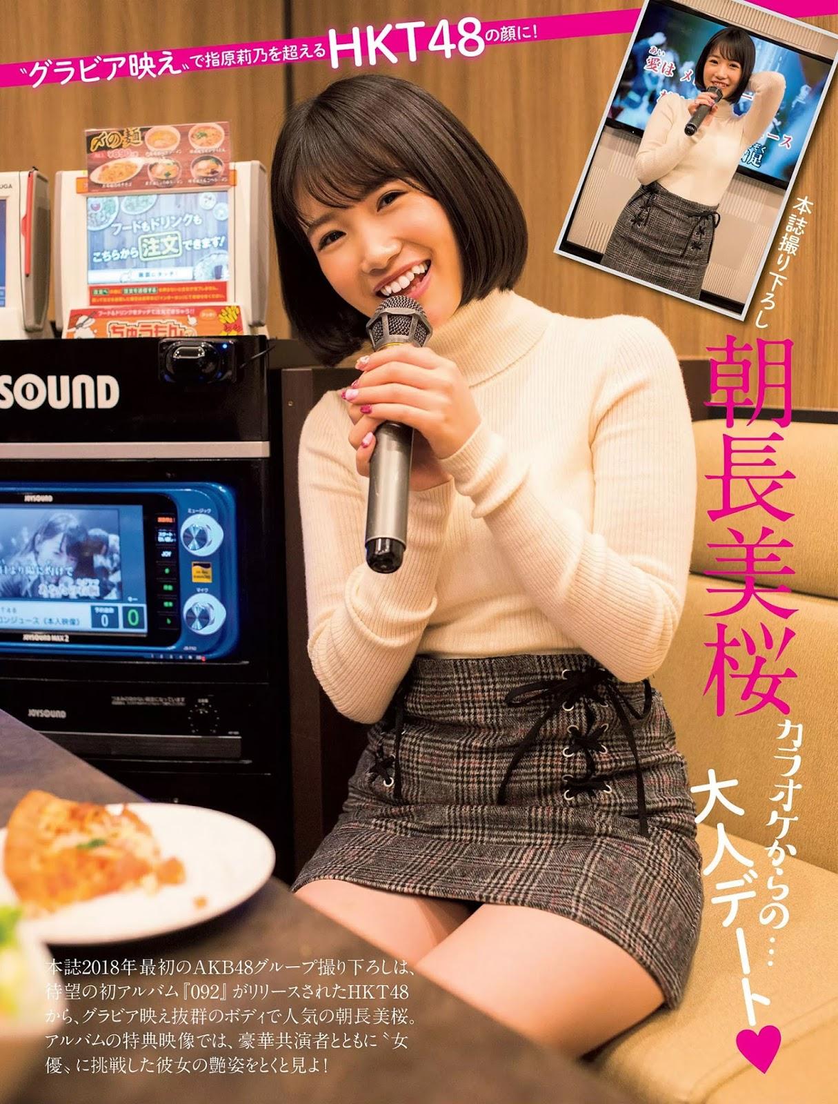Tomonaga Mio 朝長美桜, FLASH 2018.01.16 (フラッシュ 2018年01月16日号)