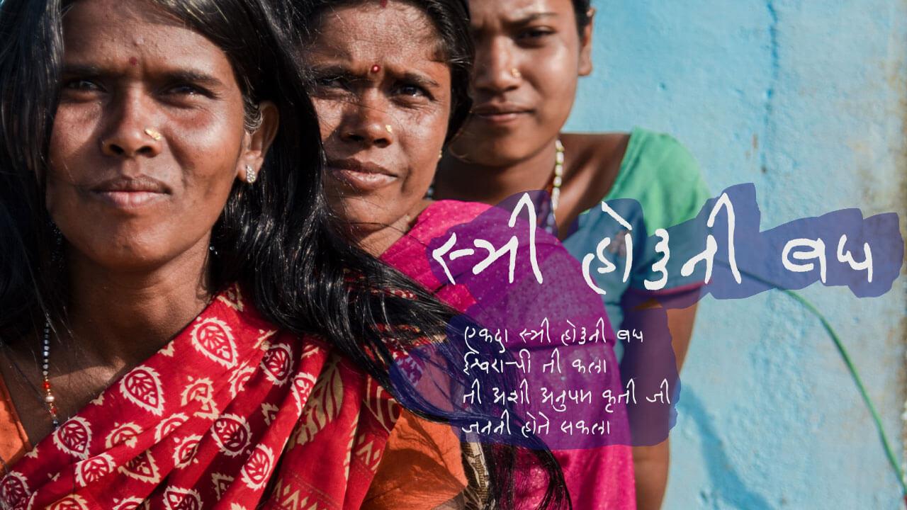 स्त्री होऊनी बघ - मराठी कविता | Stree Houni Bagh - Marathi Kavita