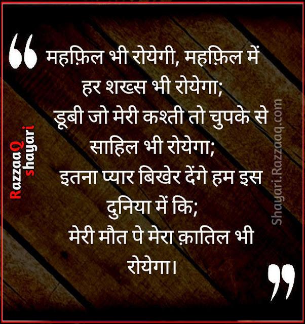 दर्द भरी शायरी | Dard Hindi shayari | May2020 Painful Shayari | Best Dard Shayari