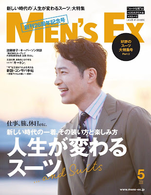 MEN'S EX (メンズ・イーエックス) 2019年05月号 zip online dl and discussion
