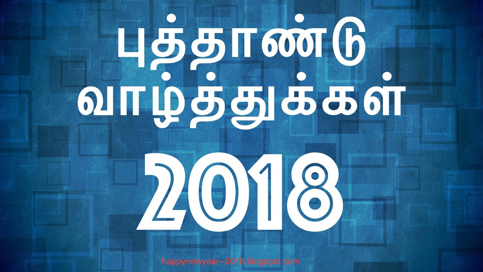 Happy New Year 2018 Tamil Wishes u0026 Wallpapers - W3Tutorials Happy