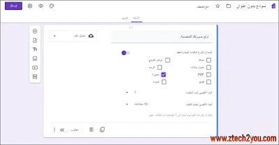 how-to-create-Image-upload-button-in-Google-Forms