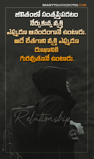 telugu relationship quotes-famous relationship messages in telugu-best relationship words in telugu