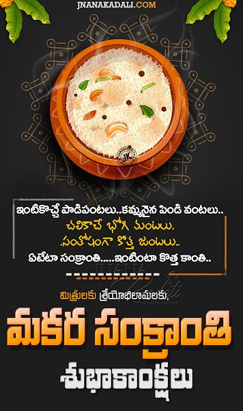 makara sankranthi greetings in telugu-telugu sankranthi subhakankshalu-happy sankranthi images-sankranthi vector wallpapers