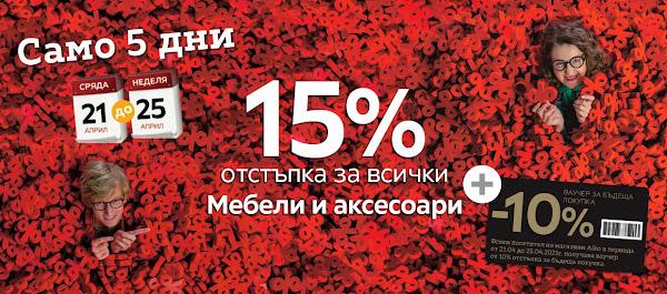 АИКО -15% на Всички МЕБЕЛИ и АКСЕСОАРИ 21-25.04 2021