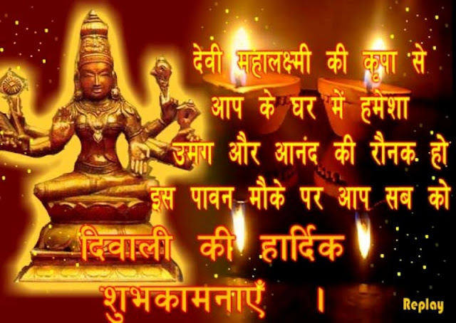Deepavali Wishes WhatsApp