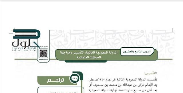 حل درس الدولة السعودية الثانية التاسيس ثاني ثانوي