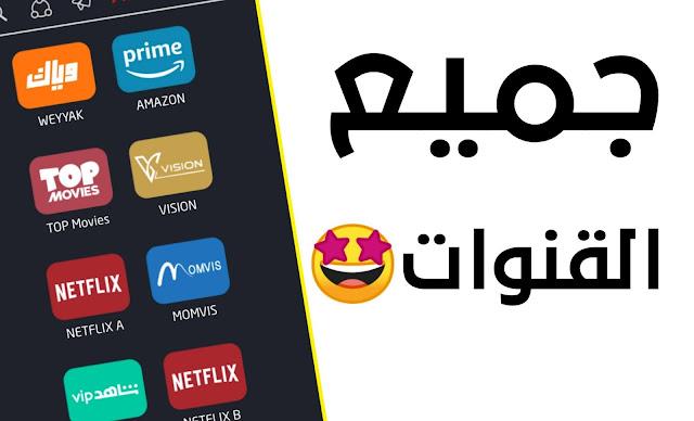 تطبيق يعوضك عن Netflix لمشاهدة الأفلام و المسلسلات و القنوات المشفرة